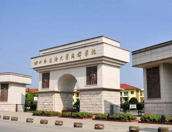 四川外国语学院